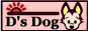 Ds Dog Banner